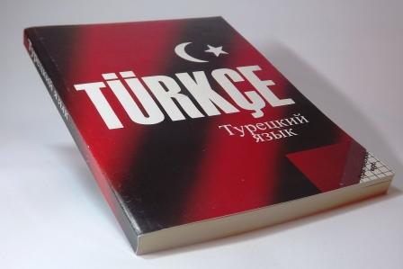 знакомы перевод на турецкий