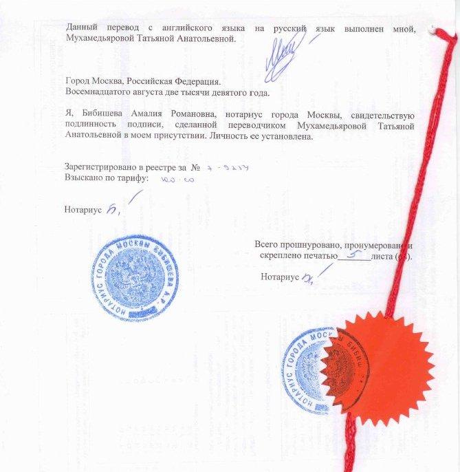 московское бюро переводов